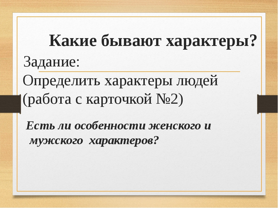 Какие бывают характеры? Задание: Определить характеры людей (работа с карточ...