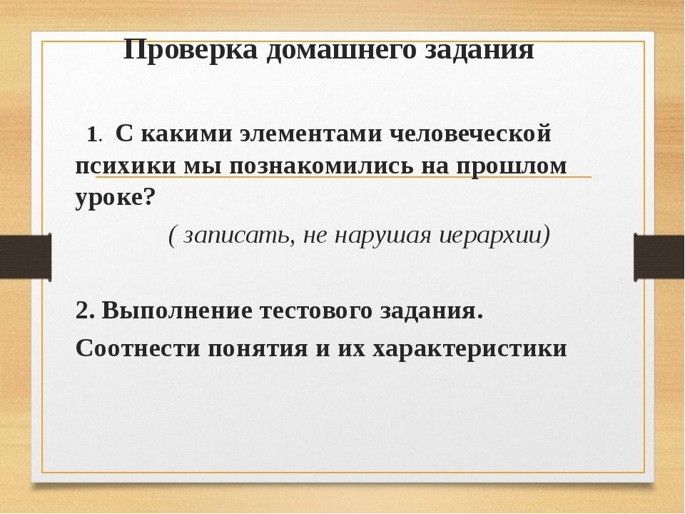 Проверка домашнего задания 1. С какими элементами человеческой психики мы по...