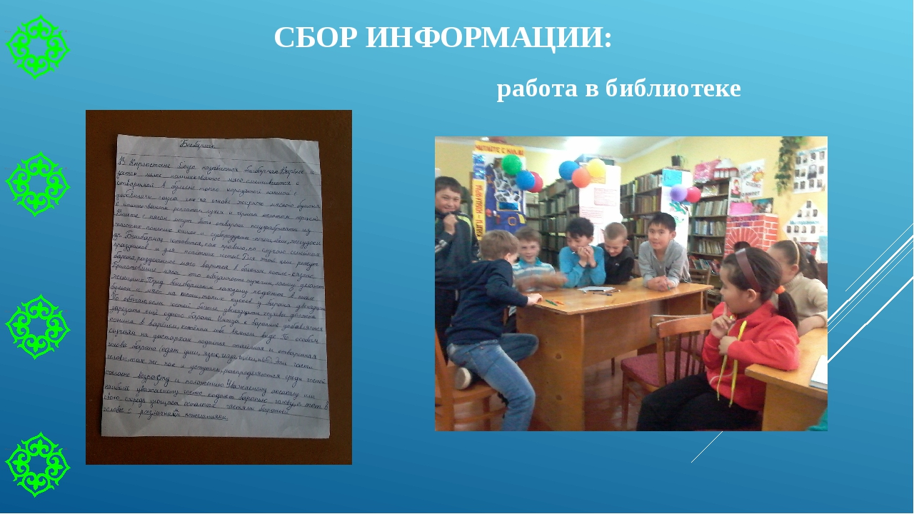 СБОР ИНФОРМАЦИИ: работа в библиотеке