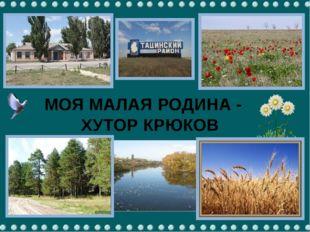 МОЯ МАЛАЯ РОДИНА - ХУТОР КРЮКОВ