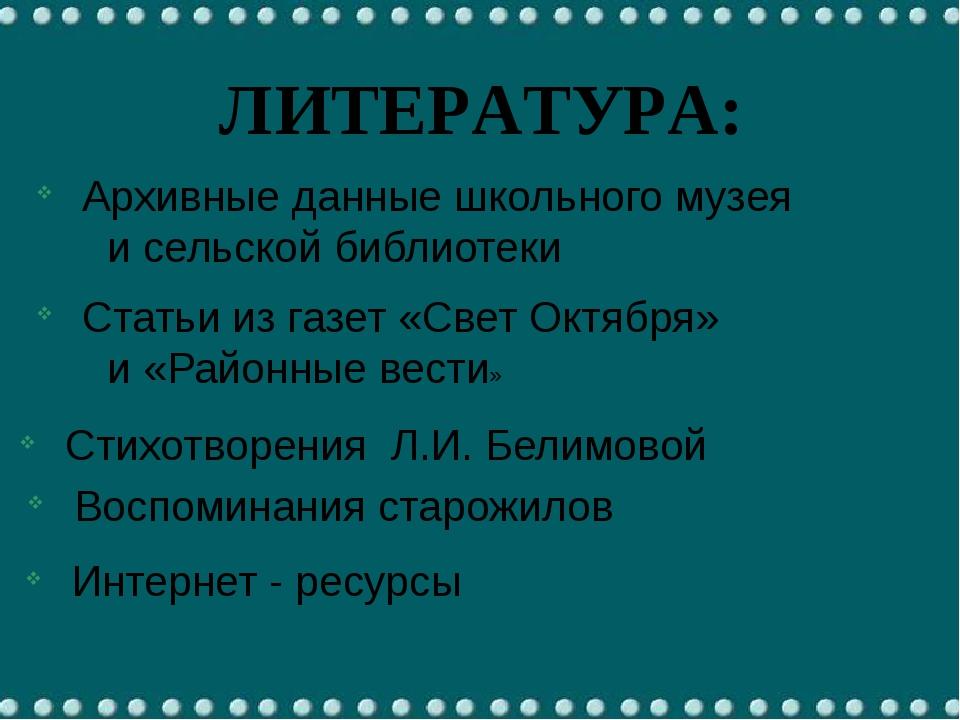 ЛИТЕРАТУРА: Архивные данные школьного музея и сельской библиотеки Статьи из г...