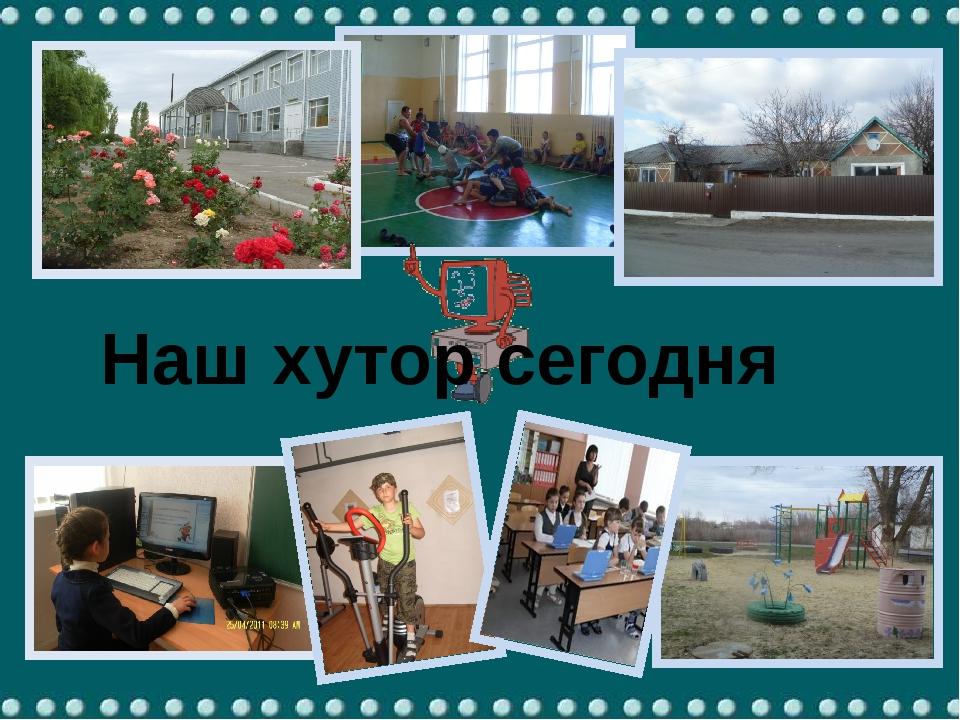 Наш хутор сегодня