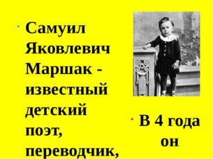 Самуил Яковлевич Маршак - известный детский поэт, переводчик, драматург, реда