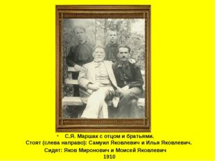С.Я. Маршак с отцом и братьями. Стоят (слева направо): Самуил Яковлевич и Иль