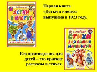Первая книга «Детки в клетке» выпущена в 1923 году. Его произведения для дет
