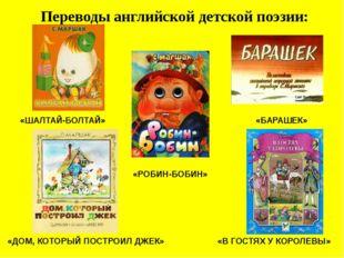 Переводы английской детской поэзии: «ШАЛТАЙ-БОЛТАЙ» «БАРАШЕК» «РОБИН-БОБИН»