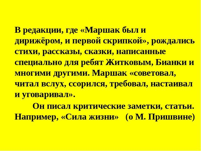 Вредакции, где«Маршак был и дирижёром, и первой скрипкой», рождались стихи,...