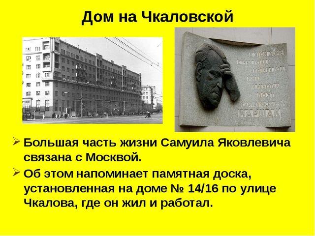 Дом на Чкаловской Большая часть жизни Самуила Яковлевича связана с Москвой....