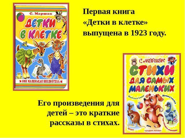Первая книга «Детки в клетке» выпущена в 1923 году. Его произведения для дет...