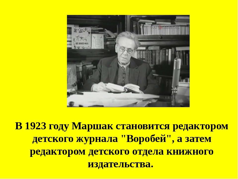 """В 1923 году Маршак становится редактором детского журнала """"Воробей"""", а затем..."""