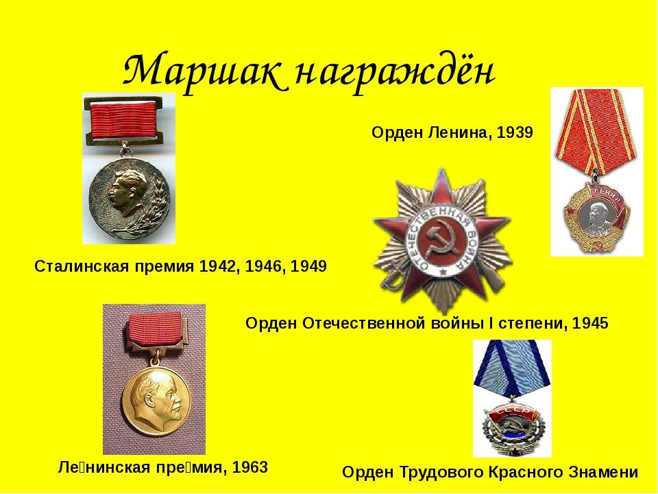 Маршак награждён Сталинская премия 1942, 1946, 1949 Орден Ленина, 1939 Орден...