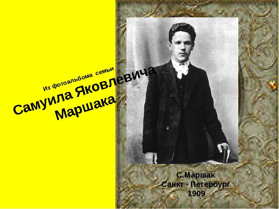 Из фотоальбома семьи Самуила Яковлевича Маршака С.Маршак Санкт - Петербург 1909