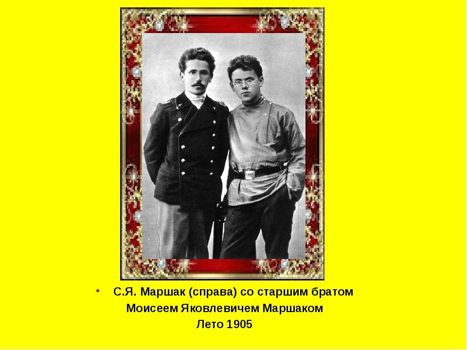 С.Я. Маршак (справа) со старшим братом Моисеем Яковлевичем Маршаком Лето 1905