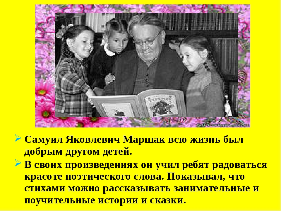 Самуил Яковлевич Маршак всю жизнь был добрым другом детей. В своих произведе...