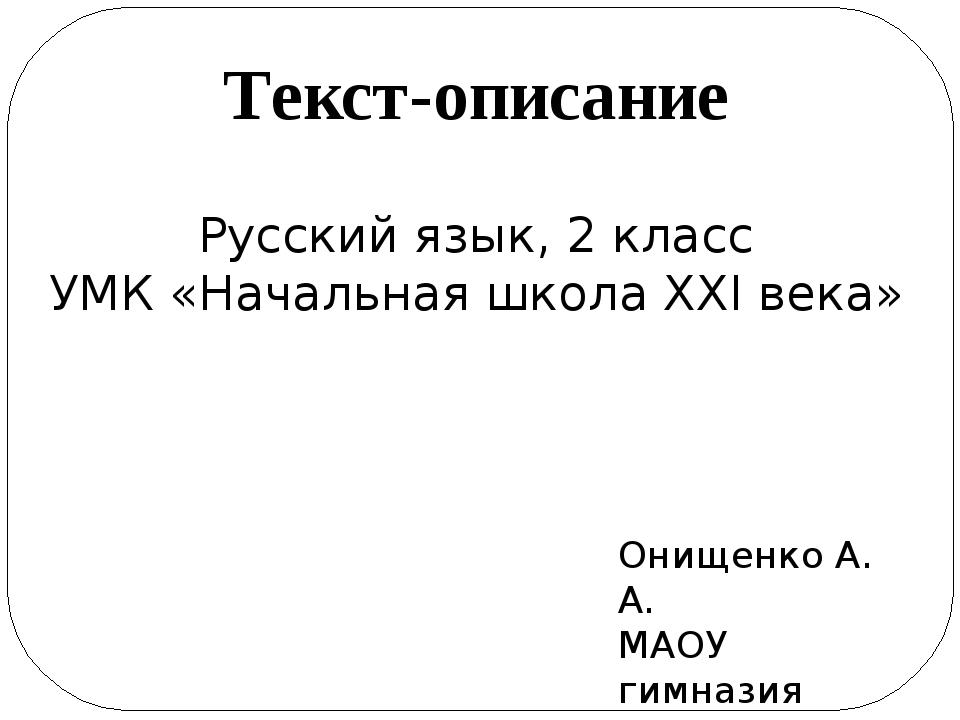 Конспект урока русского языка для 2 класса по новым фгос