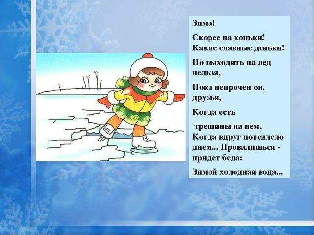 Зима! Скорее на коньки! Какие славные деньки! Но выходить на лед нельзя, Пока...