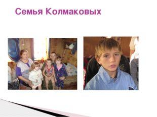 Семья Колмаковых