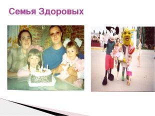 Семья Здоровых
