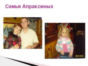 Семья Апраксиных