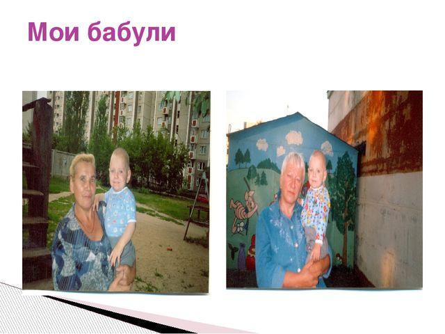 Мои бабули