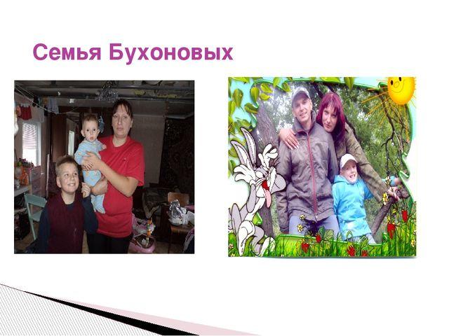 Семья Бухоновых