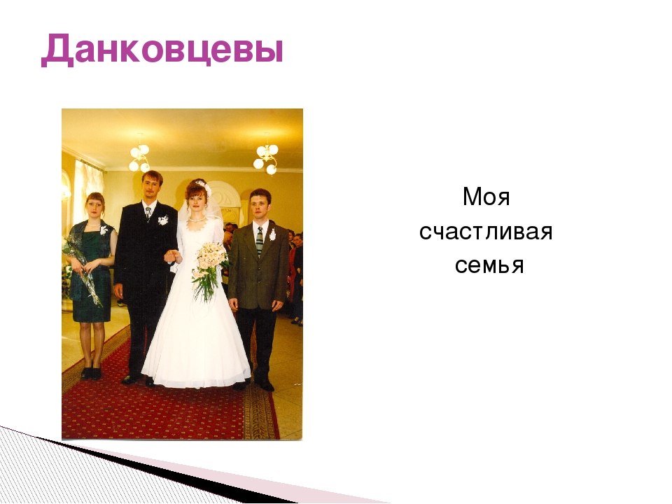 Моя счастливая семья Данковцевы