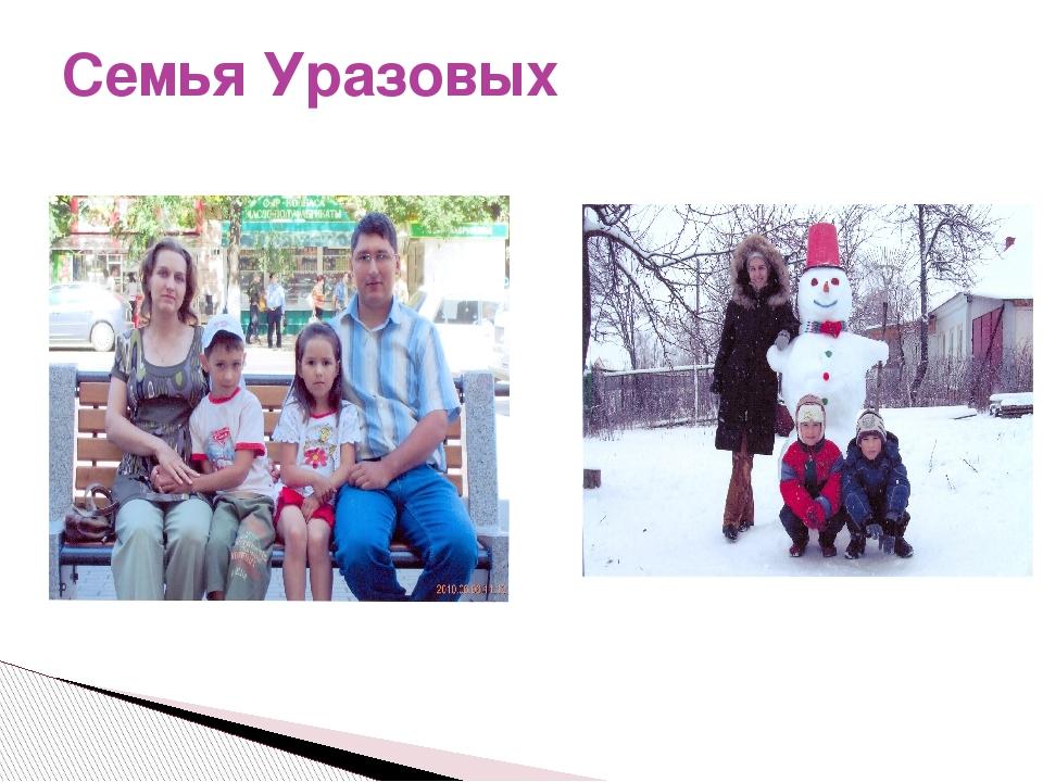 Семья Уразовых