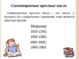 Симметричные простые числа Симметричное простое число - это число, у которого