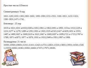 Простые числа:135чисел Симметричные: 9 пар 1021-1201;1031-1301;1061-1601; 109