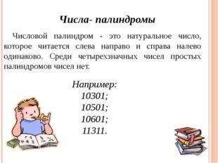 Числа- палиндромы Числовой палиндром - это натуральное число, которое читаетс