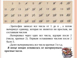 Эратосфен записал все числа от 1 до n , а потом вычеркнул единицу, которая не