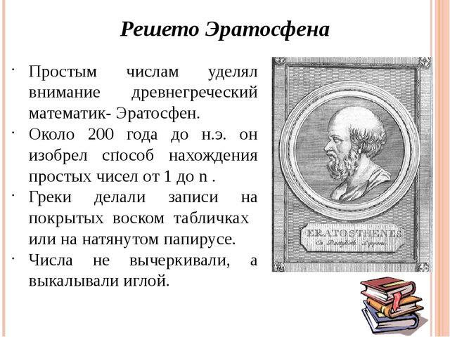 . Решето Эратосфена Простым числам уделял внимание древнегреческий математик-...
