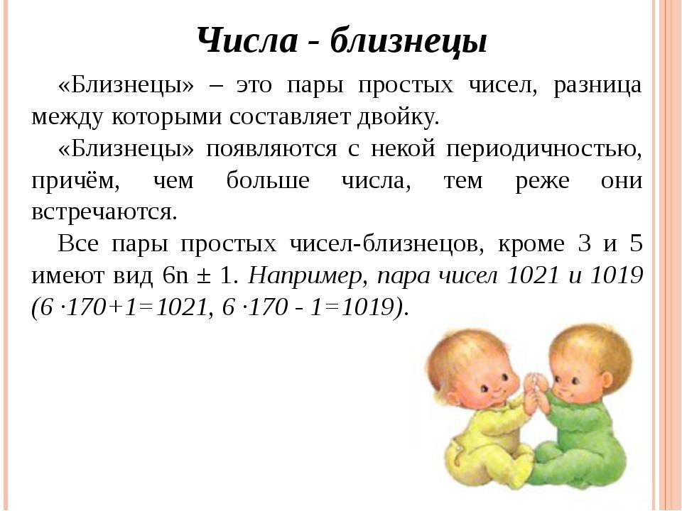 Числа - близнецы «Близнецы» – это пары простых чисел, разница между которыми...
