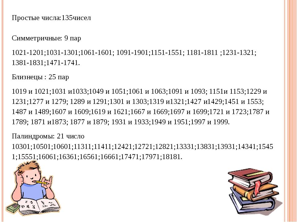 Простые числа:135чисел Симметричные: 9 пар 1021-1201;1031-1301;1061-1601; 109...