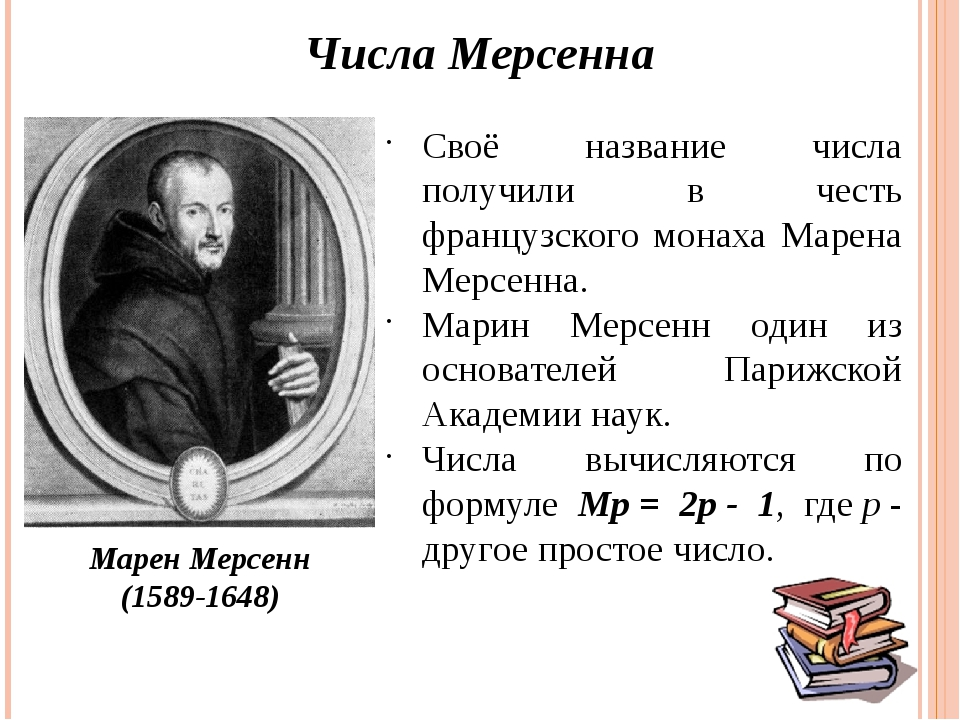 Числа Мерсенна Своё название числа получили в честь французского монаха Марен...