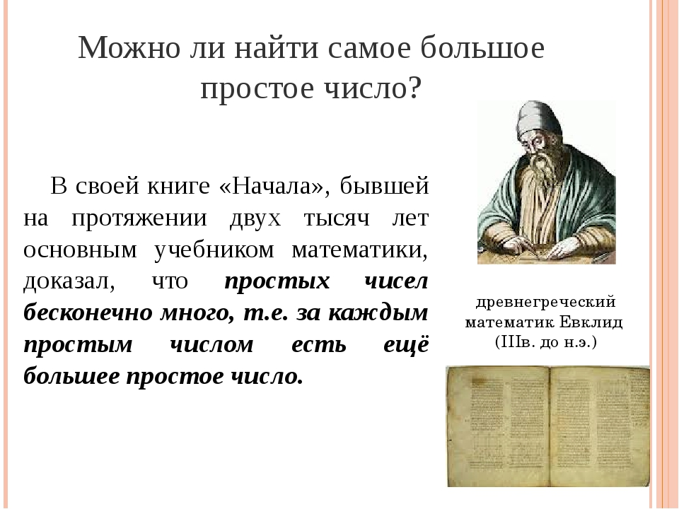 Можно ли найти самое большое простое число? древнегреческий математик Евклид...