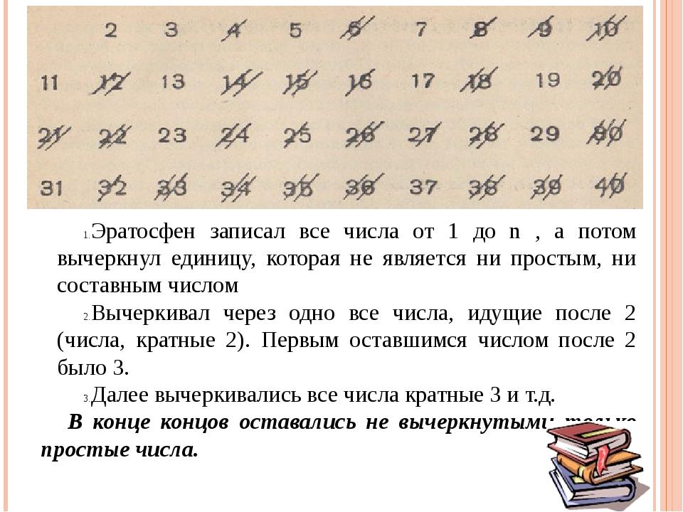 Эратосфен записал все числа от 1 до n , а потом вычеркнул единицу, которая не...