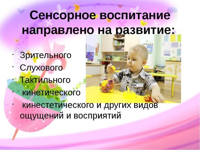 Сенсорное воспитание направлено на развитие: Зрительного Слухового Тактильног...