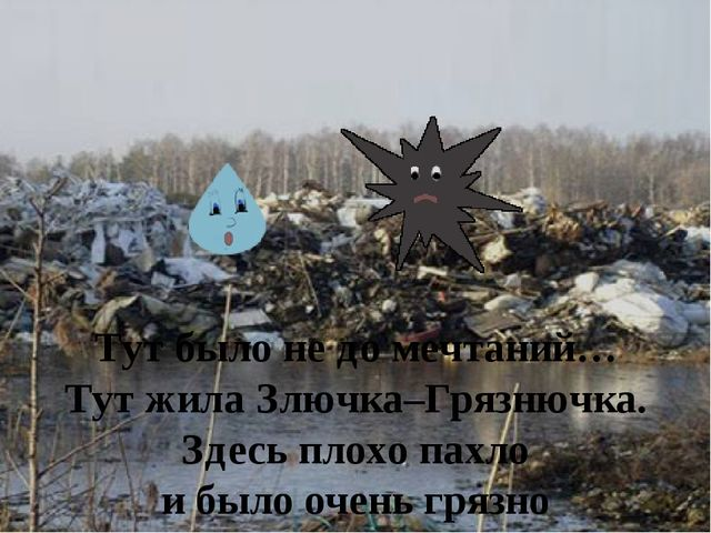 Тут было не до мечтаний… Тут жила Злючка–Грязнючка. Здесь плохо пахло и было...