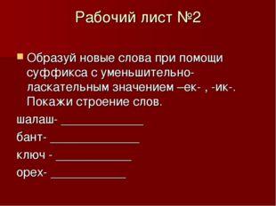 Рабочий лист №2 Образуй новые слова при помощи суффикса с уменьшительно-ласка