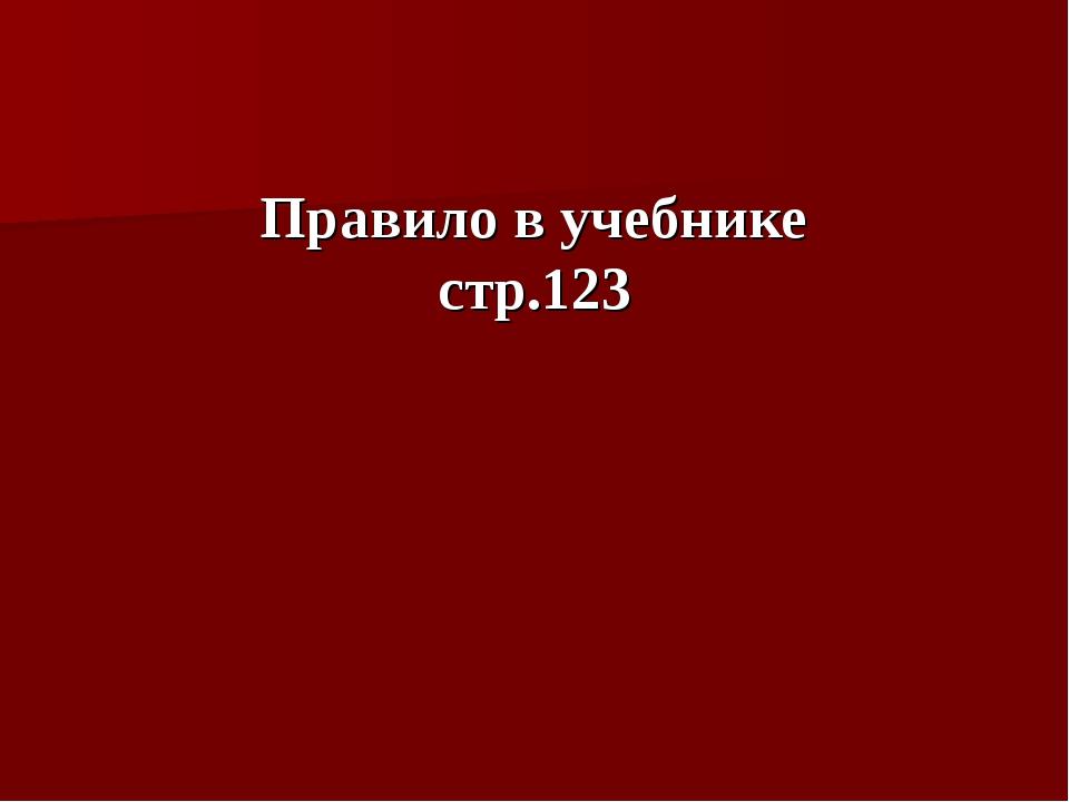 Правило в учебнике стр.123