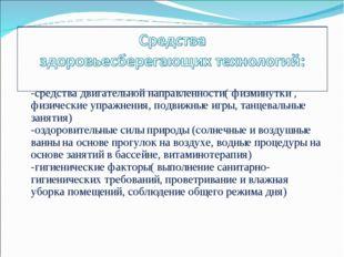 -средства двигательной направленности( физминутки , физические упражнения, п