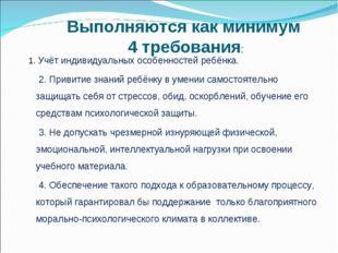 Выполняются как минимум 4 требования: 1. Учёт индивидуальных особенностей ре