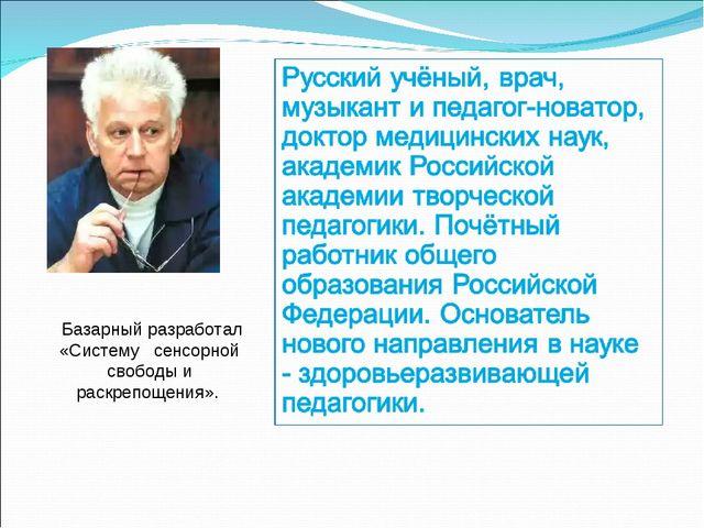 Базарный разработал «Систему сенсорной свободы и раскрепощения».