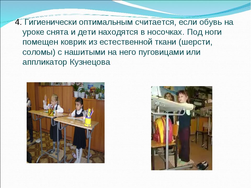 4. Гигиенически оптимальным считается, если обувь на уроке снята и дети наход...