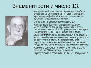 Знаменитости и число 13. Австрийский композитор Арнольд Шёнберг родился 13 се