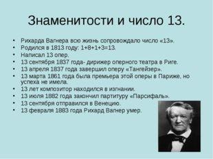 Знаменитости и число 13. Рихарда Вагнера всю жизнь сопровождало число «13». Р