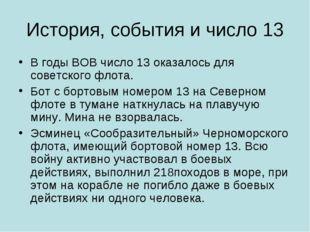 История, события и число 13 В годы ВОВ число 13 оказалось для советского флот