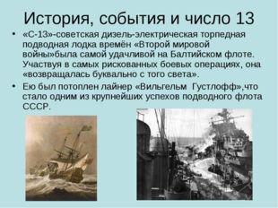 История, события и число 13 «С-13»-советская дизель-электрическая торпедная п