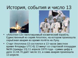 История, события и число 13 «Аполлон-13»-пилотируемый космический корабль. Ед